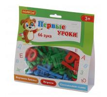 Обучающий набор букв «Первые уроки» (66 эл. по две буквы) (в пакете). Арт. 67623 Полесье
