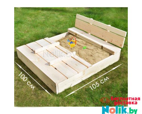 Песочница детская деревянная с крышкой и лавочкой (трансформер). Размер 105х100 см (песочницы для дачи и детского сада) арт. ПСН-105 цвет естественный в Минске