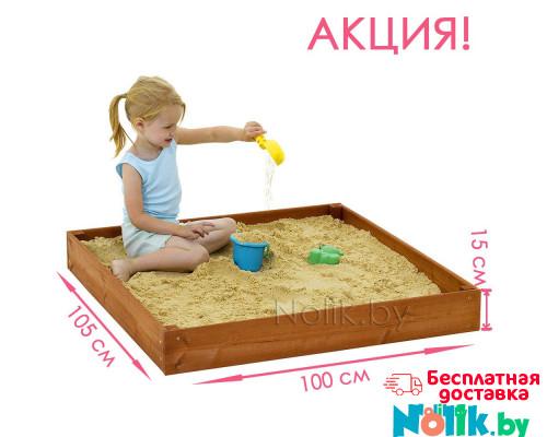 Детская песочница деревянная для дачи. Размер 105*100 см. Высота 15 см. Цвет светлый орех. Арт. П-100 в Минске