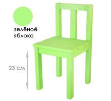 Детский стульчик из массива деревянный. Высота до сиденья 23 см. Цвет зеленое яблоко. Арт. СВ23-z