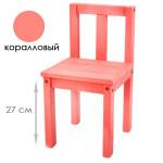 Детский деревянный большой стульчик. Высота до сиденья 27 см. Цвет коралловый. Арт. СВ27-k