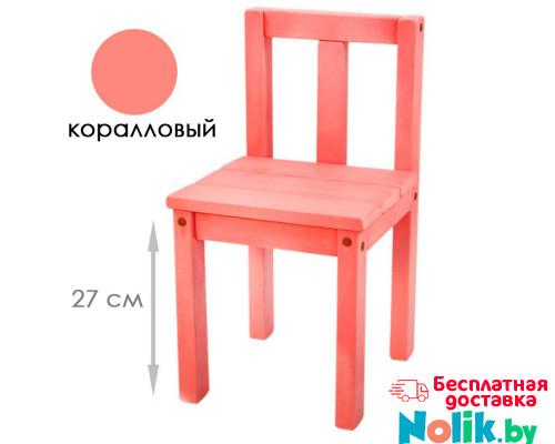 Детский деревянный большой стульчик. Высота до сиденья 27 см. Цвет коралловый. Арт. СВ27-k в Минске