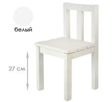Детский деревянный большой стульчик. Высота до сиденья 27 см. Цвет белый. Арт. СВ27-z