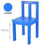 Стульчик детский деревянный окрашенный из массива (от 4 до 8 лет). Высота до сиденья 30 см. Цвет синий. Арт. СВ30-s