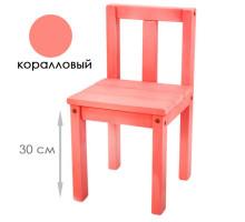 Стульчик детский деревянный окрашенный из массива (от 4 до 8 лет). Высота до сиденья 30 см. Цвет коралловый. Арт. СВ30-s