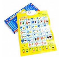 Говорящий Букварёнок. Детский интерактивный обучающий плакат. Арт. 7002