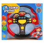 Детский руль музыкальный Я тоже рулю Play Smart (диаметр 19,5 см) . Цвет красный. Арт. 7737