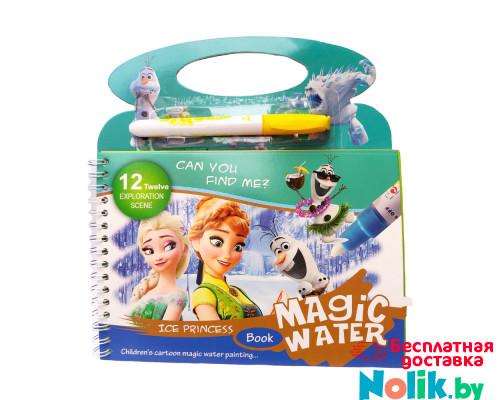 Водная раскраска многоразовая Disney Холодное сердце+ водный маркер. Magic Water Book. Арт. BH3-07 в Минске