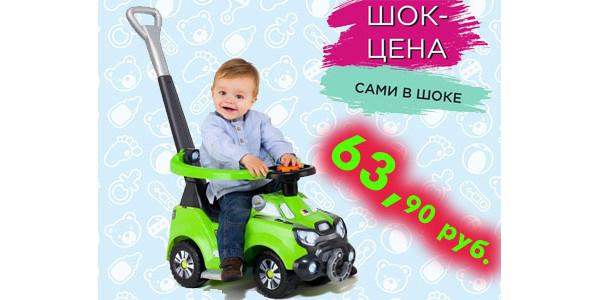 """Акция! Каталка-автомобиль """"Sokol №5"""" с ручкой, подножкой, ограждением и звуковым сигналом!"""