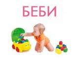 """Серия """"Беби"""" в Минске"""